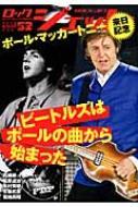 Rock Jet Vol.53 シンコーミュージックムック