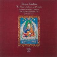 チベット: チベットの仏教音楽1 -密教音楽の神髄