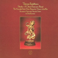 チベット: チベットの仏教音楽4 -悪魔払いの秘呪