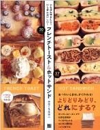 フレンチトースト & ホットサンド(仮)