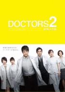 DOCTORS 2 最強の名医 Blu-ray BOX