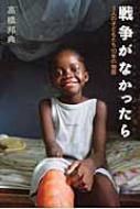 戦争がなかったら 3人の子どもたち10年の物語 ポプラ社ノンフィクション