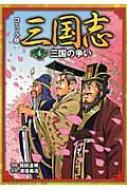 コミック版三国志 4 三国の争い