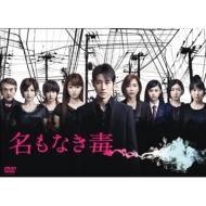 名もなき毒 DVD-BOX