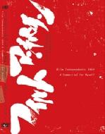 フィルム・アンデパンダン1964 ぼく自身のためのcm Ref Dvdシリーズ