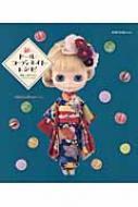 和のドール・コーディネイト・レシピ 着物、小物作りから、ヘアアレンジまで Dolly Dolly Books