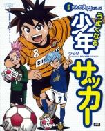 うまくなる少年サッカー 学研まんが入門シリーズ