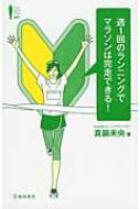週1回のランニングでマラソンは完走できる! Ikeda sports library