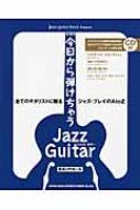 今日から弾けちゃうジャズ・ギター CD付 jazz guitar book Presents