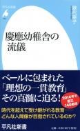 慶應幼稚舎の流儀 平凡社新書