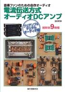 電流伝送方式オーディオDCアンプ プリアンプ&デジタルオーディオ編 最新版9機種 音楽ファンのための自作オーディオ