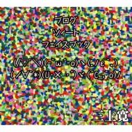 ブログ ツィート フェイスブック (+DVD)