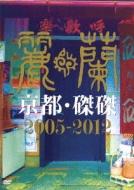 京都・磔磔 2005-2012