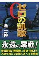 ゼロの凱歌 コスミック文庫