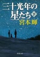 三十光年の星たち 下 新潮文庫