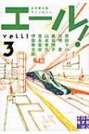 エール! 3 実業之日本社文庫