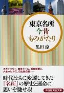 東京名所 今昔ものがたり 祥伝社黄金文庫
