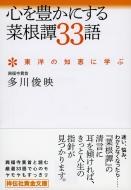 心を豊かにする菜根譚33語 東洋の知恵に学ぶ 祥伝社黄金文庫