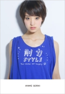 HMV&BOOKS online剛力彩芽/剛力style You Make Me Happy