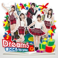 Dream5/まごころ To You (B)(+dvd)