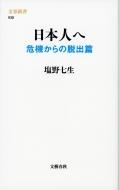 日本人へ 危機からの脱出篇 文春新書