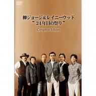 柳ジョージ&レイニーウッド24年目の祭りComplete Edition
