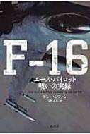 F‐16 エース・パイロット 戦いの実録