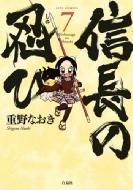 信長の忍び 7 ジェッツコミックス