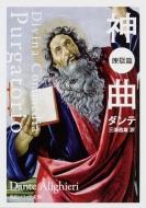 神曲 煉獄篇 角川ソフィア文庫
