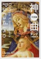 神曲 天国篇 角川ソフィア文庫