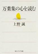 万葉集の心を読む 角川ソフィア文庫