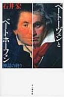 ベートーヴェンとベートホーフェン 神話の終り