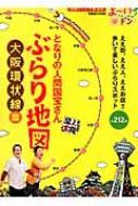 となりの人間国宝さん ぶらり地図 大阪環状線篇