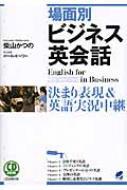 場面別ビジネス英会話 決まり表現&英語実況中継 CD BOOK
