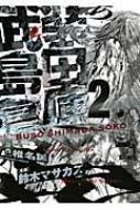 武装島田倉庫 2 ビッグコミックス