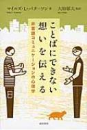 ことばにできない想いを伝える 非言語コミュニケーションの心理学