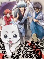 Gintama: The Movie: The Final Chapter: Be Forever Yorozuya [Limited Manufacture Edition]
