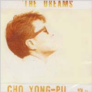 13集: The Dreams