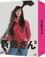 ドラマ/斉藤さん2 Dvd-box