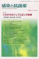 感染と抗菌薬 Vol.16 No.32013 特集: これからのインフルエンザ診療