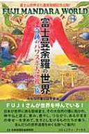 富士曼荼羅の世界 奇跡のパワスポ大巡礼の旅 コミュニティ・ブックス