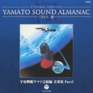 ETERNAL EDITION YAMATO SOUND ALMANAC 1983-III 宇宙戦艦ヤマト完結編 音楽集 Part3