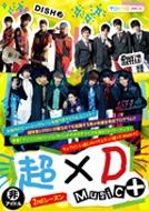 超×D Music+2ndシーズン