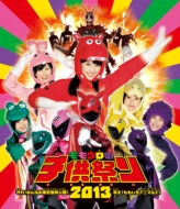 ももクロの子供祭り2013~守れ!みんなの東武動物公園 戦え!ももいろアニマルZ!~(Blu-ray)
