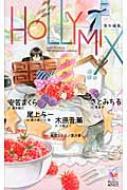 Holly MIX (仮)Holly NOVELS