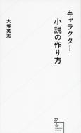 キャラクター小説の作り方 星海社新書