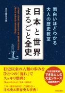 日本と世界まるごと全史 面白いほどわかる大人の歴史教室