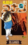 名探偵コナン 81 少年サンデーコミックス