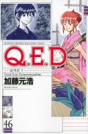 Q.e.d.証明終了 46 月刊マガジンkc