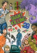 GIANT KILLING 29 モーニングKC